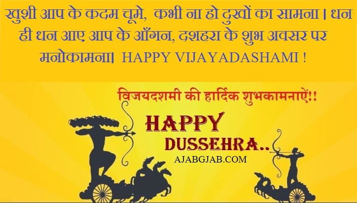 VIJAYADASHAMI Status In Hindi