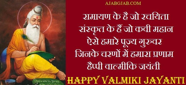 Valmiki Jayanti Messages In Hindi