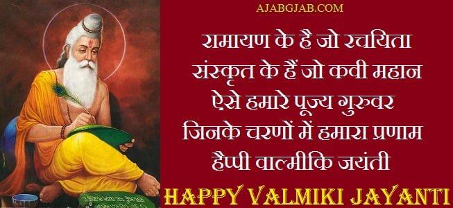 Valmiki Jayanti Messages In Hindi