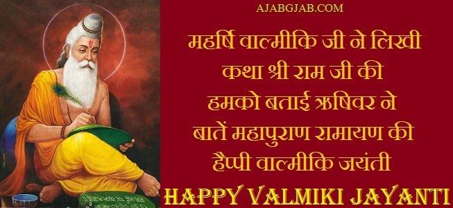 Valmiki Jayanti SMS In Hindi