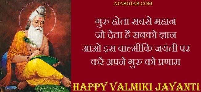 Valmiki Jayanti Shayari In Hindi