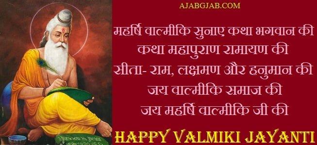 Valmiki Jayanti Status In Hindi