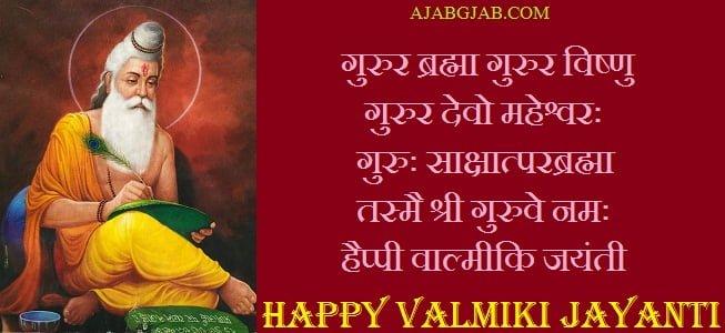 Valmiki Jayanti Wishes In Hindi