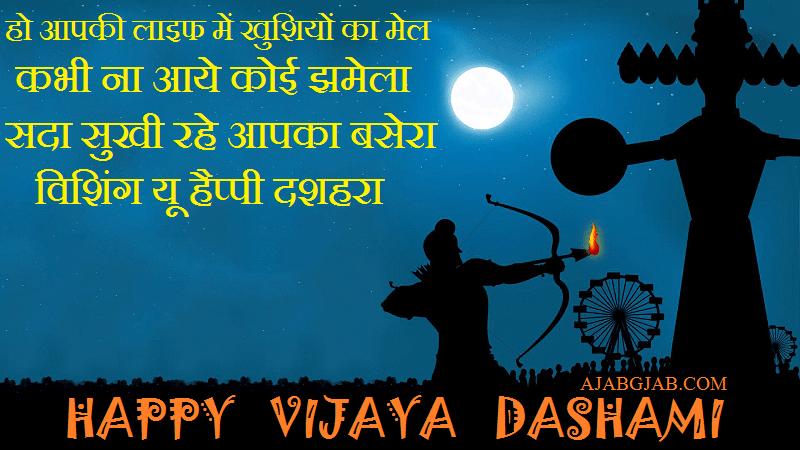 Vijayadashami Messages In Hindi