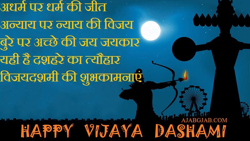 Vijayadashami SMS In Hindi
