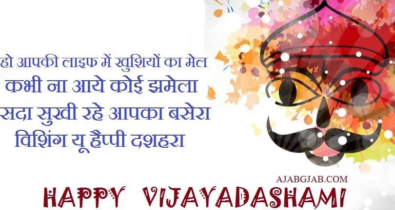 Vijayadashami Shayari In Hindi