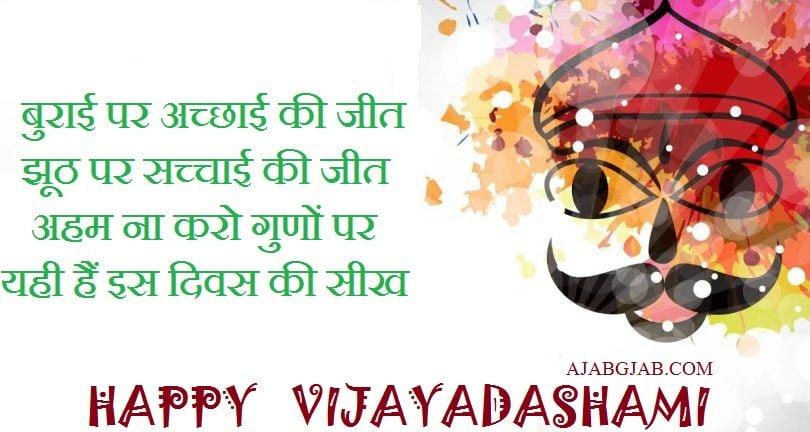 Vijayadashami Shayari