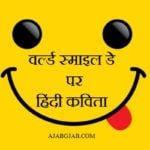 World Smile Day Poems in Hindi | वर्ल्ड स्माइल डे पर हिंदी कविता