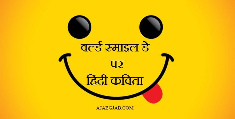 World Smile Day Poems in Hindi