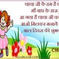 Bal Diwas Messages In Hindi