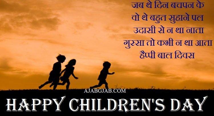 Bal Diwas Quotes In Hindi
