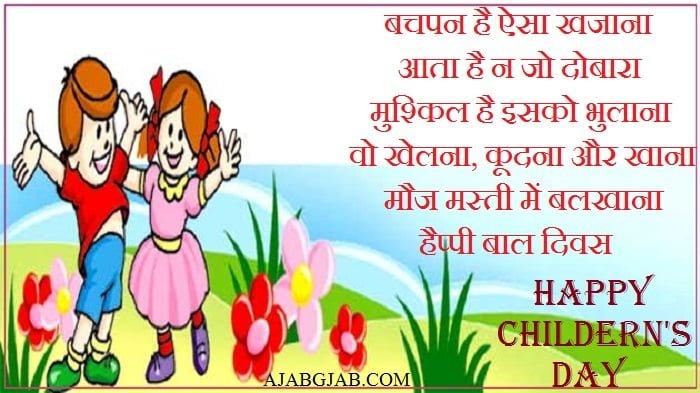 Bal Diwas SMS In Hindi