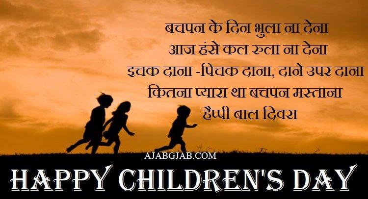 Bal Diwas Slogans In Hindi