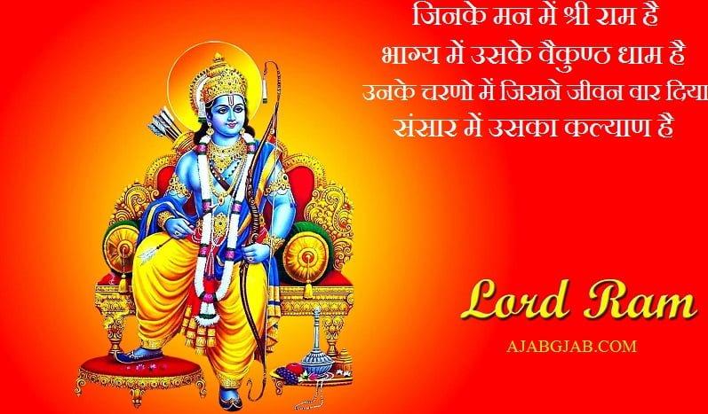 Bhagwan Ram Image Shayari