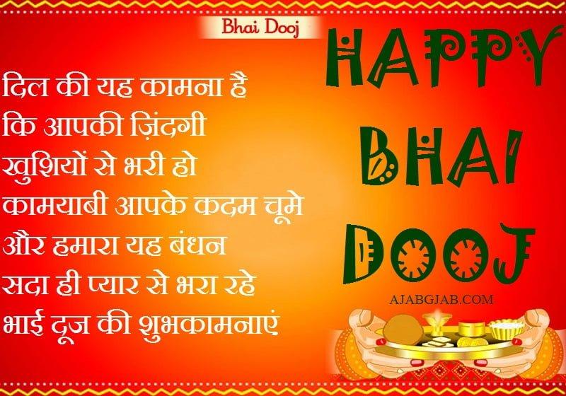 Bhai Dooj Facebook Status In Hindi