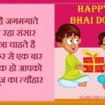 Happy Bhai Dooj 2019 Hd Wallpaper For Desktop