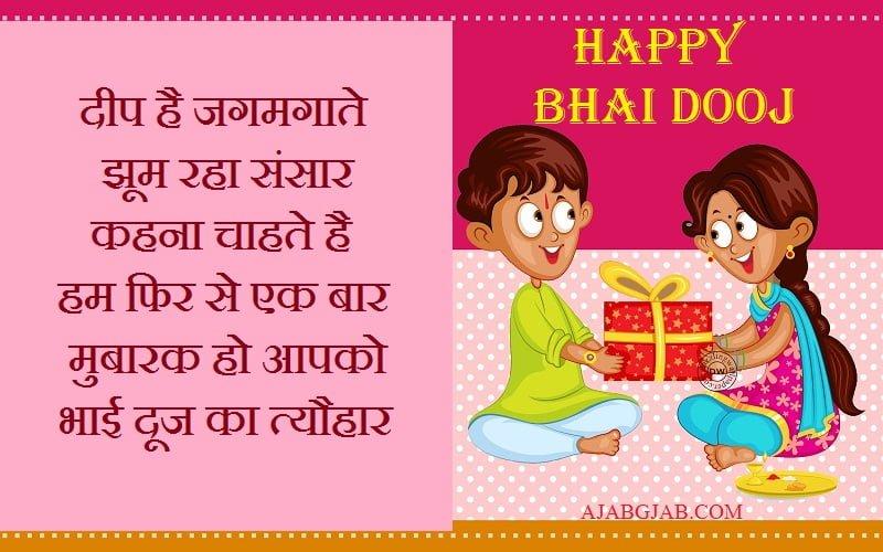 Happy Bhai Dooj 2019 Hd Wallpaper For Desktop