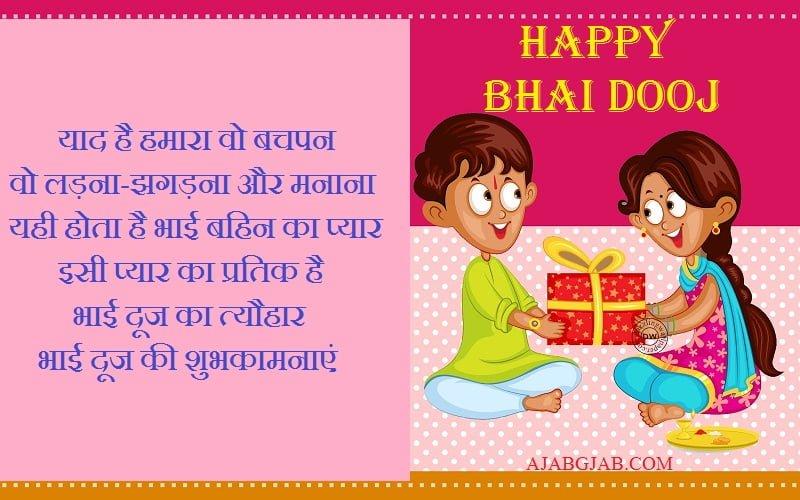 Bhai Dooj SMS In Hindi