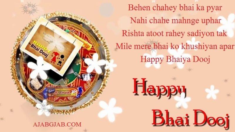 Bhai Dooj SMS