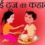 Bhai Dooj Story In Hindi