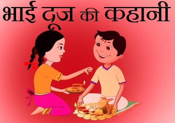 Bhai Dooj Story In Hindi