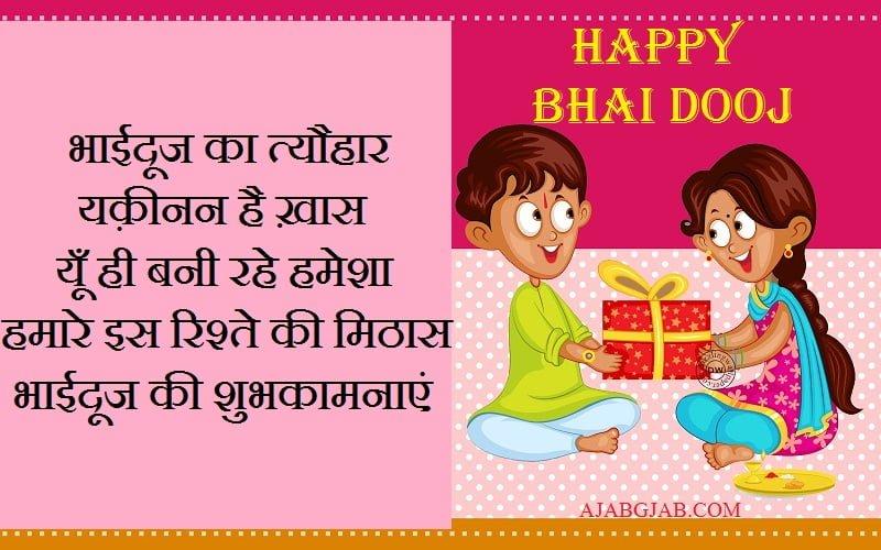 Bhai Dooj WhatsApp Messages In Hindi