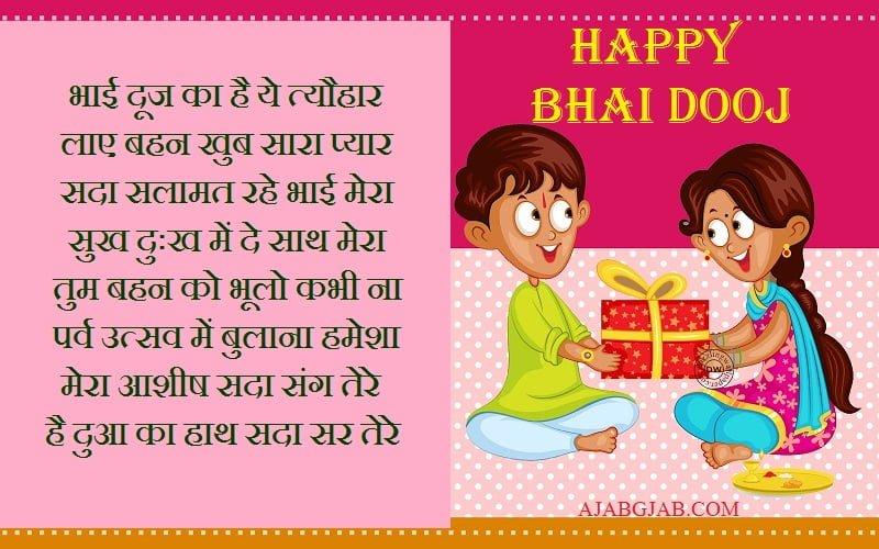 Bhai Dooj WhatsApp SMS In Hindi