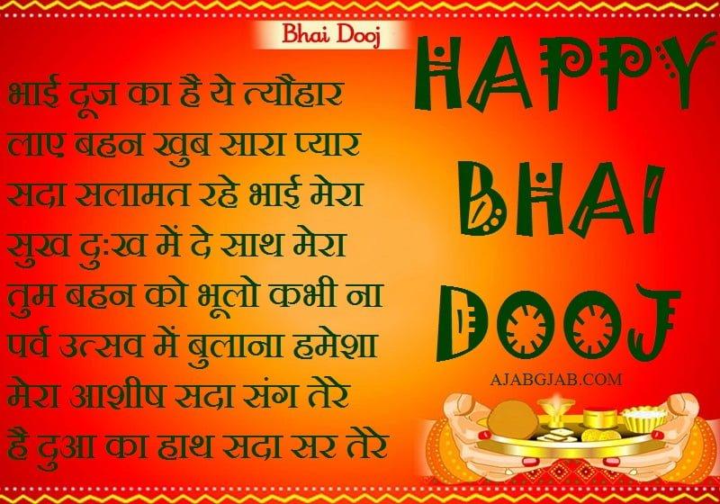 Bhai Dooj WhatsApp Status In Hindi