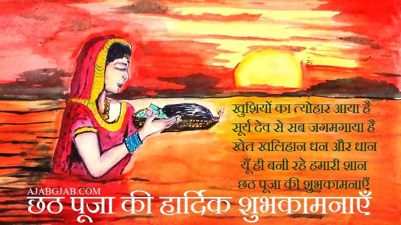 Chhath Puja SMS In Hindi