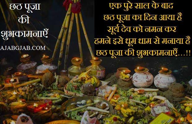 Chhath Puja Slogans In Hindi