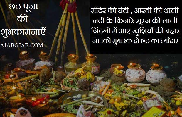 Chhath Puja Status In Hindi