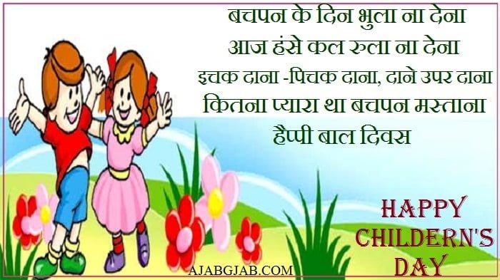 Children's Day SMS In Hindi