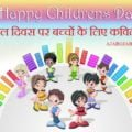 Children's Day Poems For Kids