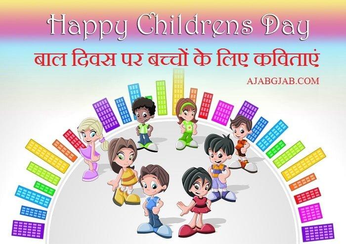 Children's Day Poems For Kids