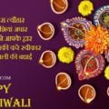 Choti Diwali Messages In Hindi