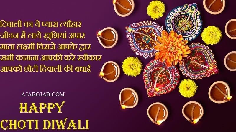 Choti Diwali Messages In Hindi