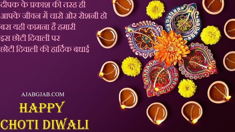 Choti Diwali SMS In Hindi