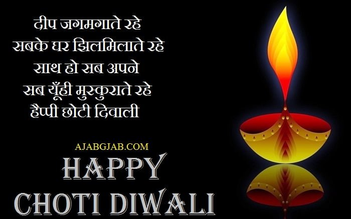 Choti Diwali Shayari