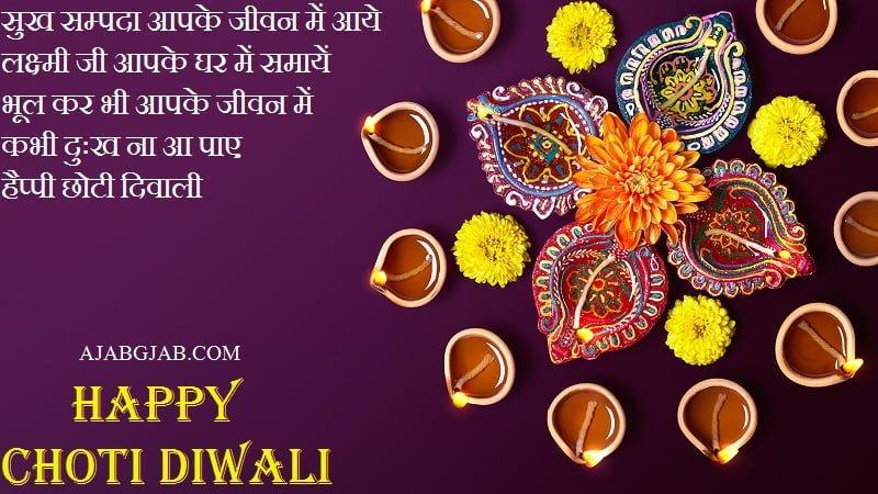 Choti Diwali Slogans In Hindi