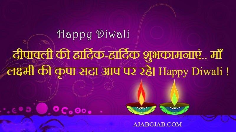 Deepavali Status In Hindi