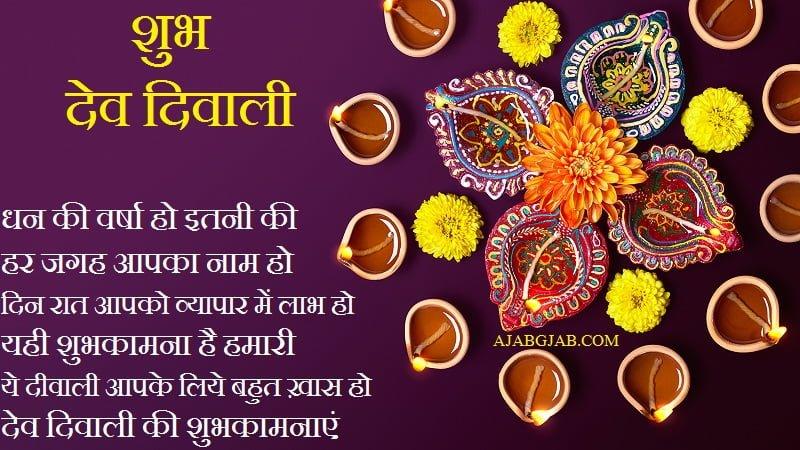 Dev Diwali Hd Photos