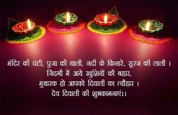 Dev Diwali Hd Pictures