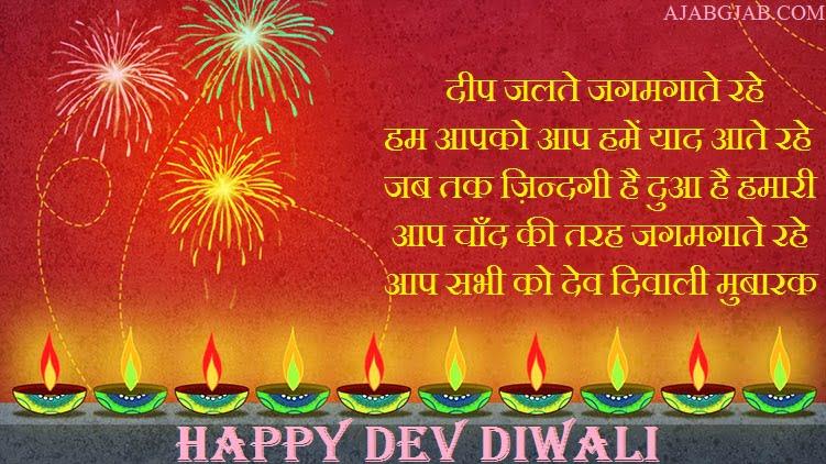 Dev Diwali Messages In Hindi