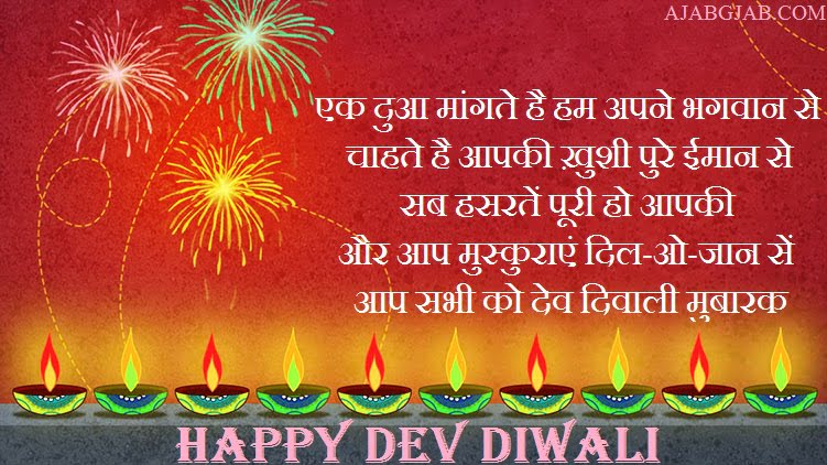 Dev Diwali Messages