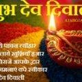 Dev Diwali Shayari