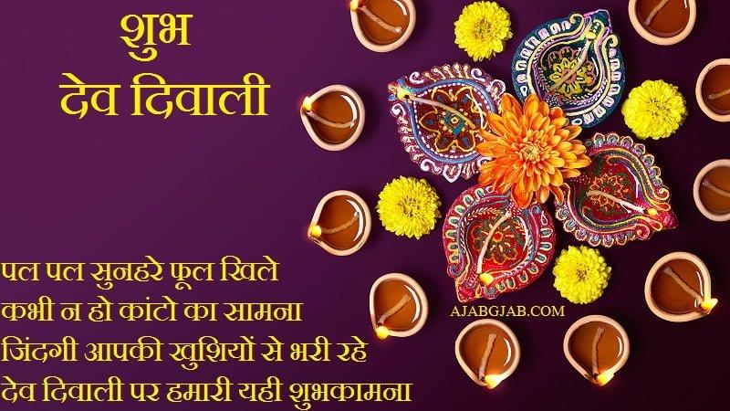 Dev Diwali Status