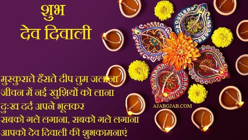 Dev Diwali WhatsApp Messages