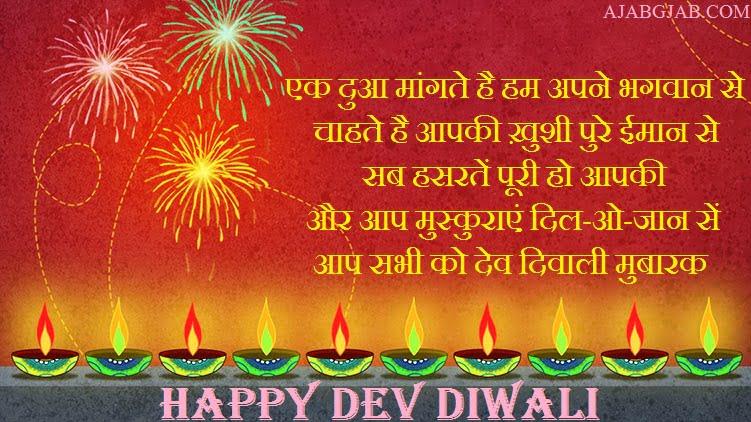 Dev Diwali WhatsApp Wishes In Hindi
