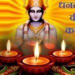 Dhanteras Story In Hindi