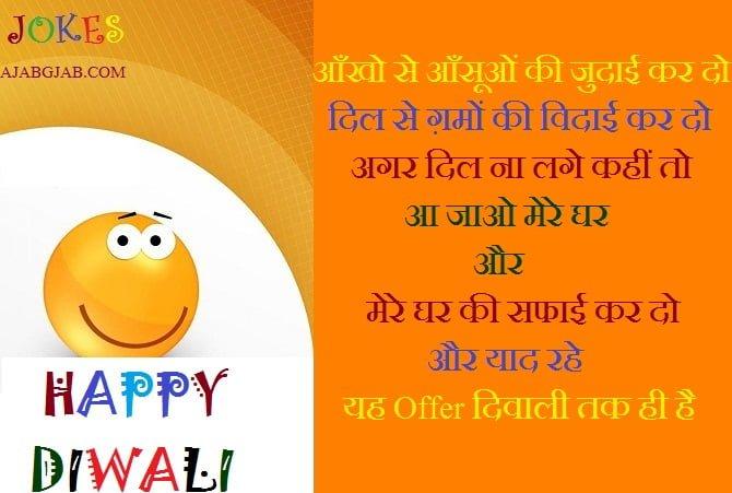 Diwali Facebook Jokes